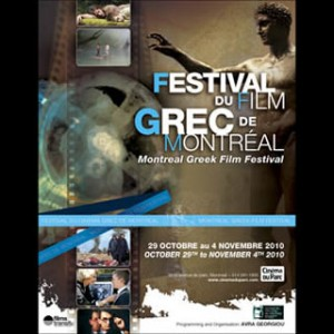 Montreal Greek Film Festival Preview