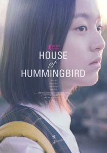 HOUSE OF HUMMINGBIRD Out 8/4